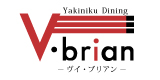 焼肉V・brian