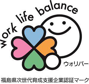 福島県次世代育成支援企業認証制度